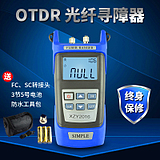 Haohanxin optical fiber cable to find fault-proof instrument OTDR optical time domain reflectometer fiber break tester