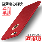 Apple mobile phone shell 6Plus 6 Biao love fall iPhone6 frosted silica gel six 6S new female Metrosexual Korean red P
