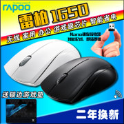 RAPOO 1650 wireless mouse game office computer notebook laptop power saving mouse