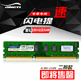 Jing Yi DDR3 1333 4GAMD dedicated memory three generations of desktop computers compatible with 1600 dual-channel 8g