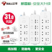 The bull socket socket socket wiring board power converter inserted in household thread with independent switch
