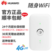 HUAWEI portable WiFi mobile 4G wireless router E5573s-856/853 portable car full Netcom