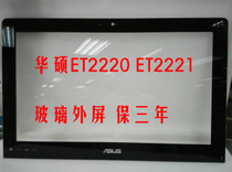 Brand new original one ASUS ET2220 glass ET2221 glass screen screen not full touch screen