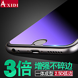 iPhone6plus tempered full-screen Apple 6s anti-blue anti-fingerprint high-definition explosion-proof 6P phone protective film