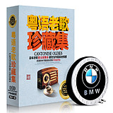 genuine car CD music Cantonese popular nostalgic old songs hd cd non-vinyl discs non-destructive discs