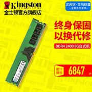 Kingston 8g memory DDR4 2400 8G desktop memory four generation memory compatible with 2133