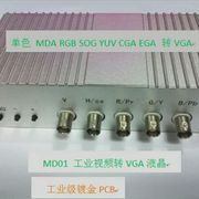 Monochrome color RGB EGA MDA YUV CGA VGA industrial display transformation, maintenance, SOG