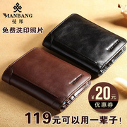 Mambang man purse leather short vertical section men's head layer cowhide wallet card package license wallet young male