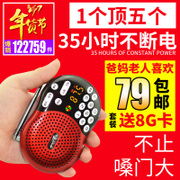 Amoi/ Amoi X400 radio card speakers old portable music player old Walkman storytelling