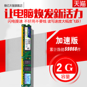 Bao Jing billion DDR2 800 2G desktop memory on behalf of the full compatibility of the two generation of computer dual 4G 667533