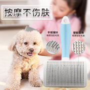 Dog comb Kim Mao Teddy cat pet open knot hair removal dog hair comb brush small large dog supplies