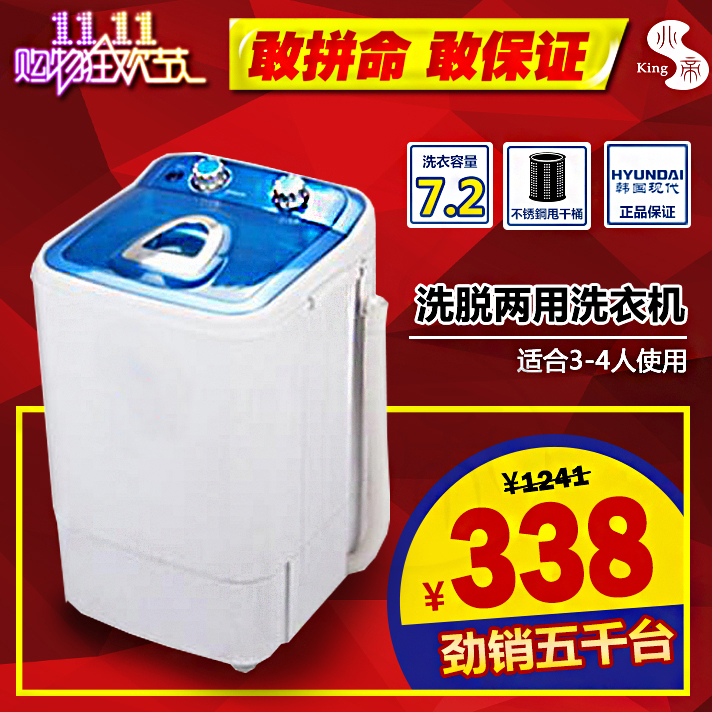 KingS/technology small semi automatic washing machine mini washer 7.2 kg bulk sterilization