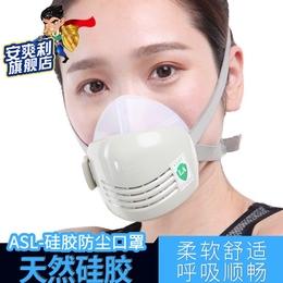 防尘口罩安爽利硅胶粉尘打磨煤矿工装修雾霾工业防护面具面罩防毒