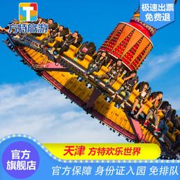 【方特官方门票】天津方特欢乐世界方特乐园门票电子票身份证入园