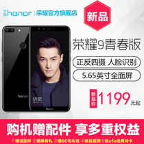 (Gift accessories) Huawei Honor Glory 9 Youth version full screen mobile phone 7x official flagship 8