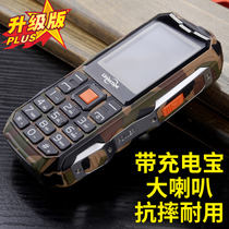 UniscopE usee US1 military three anti candybar old machine long standby mobile elderly mobile phone