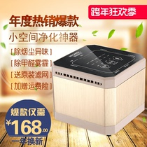 Office Desktop air purifier mini home in addition to formaldehyde haze of second-hand smoke in the bedroom to small to smoke
