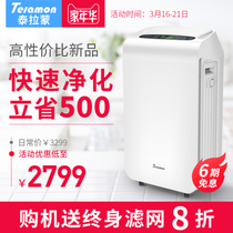 The United States Thai Ramon air purifier bedroom home in addition to smog formaldehyde pm2 5 silent office except for the soot