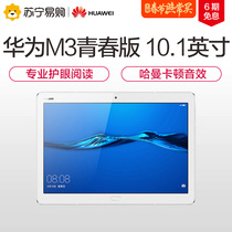 Authentic protection Huawei M3 Youth version of the 10.1-inch Android Smart Tablet PC full Netcom bah-w09