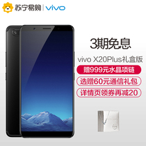 (Grants $ 999 crystal necklace)vivo X20plus New Year gift box full screen vivox20Plus phone