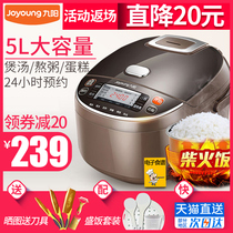 Joyoung joyoung JYF-50FS69 cooker 5L household fully-automatic large-capacity pot smart 5-6-8 people
