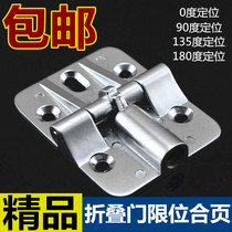 Folding Threshold Bit Hinge 90 Degree Limit 180 Adjustable Positioning Hinges Upper And