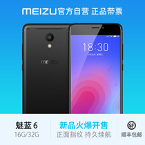(Full 899 collar coupon minus 70)Meizu Meizu charm blue 6 eight-core AI is the acceleration of 800 million pre beauty