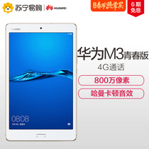 Authentic Huawei M3 Youth version 8-inch game Smart Android Tablet PC full-netcom cpn-al00