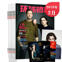 Global Screen Magazine January 2018 + December 2017 Total 2 packs of Full-color film Art illustrated worldwide film Introduction and commentary information Journal