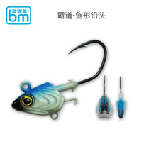 Blue Swordfish Road sub-sea bass special function bait overbearing-fish lead head hook-bionic sea-shaped head type (V-01 type)