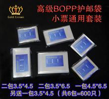Продвинутый голден делишес BOPP защищать почта мешок печать защитный мешок малый билет мешок общий установите (600 только )