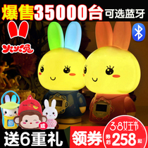 Fire and Fire Rabbit G7 Children's early Childhood education story machine g7s baby toys intelligent WiFi Rechargeable Download