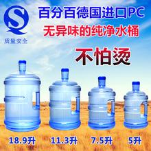 Сгущаться PC распылитель баррель 18.9L мое весна чистый ведро портативный 7.5 литровый в бутылках бутылка 5L домой небольшой баррель