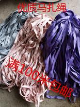 Нейлон веревка прачечная веревка молния веревка обязательный веревка мазари веревка ткать веревка пакет наконечник веревка цвет ткань нейлон веревка
