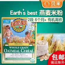 Сша на импорт Earth's Best земля мир рисовая сторона 2 модель высокий железо ребенок глотать пшеница рисовых хлопьев ребенок вспомогательный еда