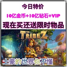 Яблоко iphone/ipad ios The Tribez:Build a Viillage золото алмаз