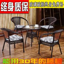 Балкон столы и стулья плетеный стул три образца современный простой на открытом воздухе случайный стул маленький столик сочетание ротанг мебель суд больница