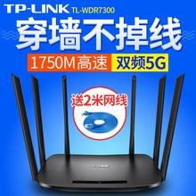 TP-LINK тысяча триллион беспроводной маршрутизация устройство wifi домой высокоскоростной надеть стена король tplink свет хорошо надеть стена утечка масло