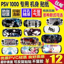 Бесплатная доставка PSV наклейки PSV1000 главная эвм наклейки анимация мультики фюзеляж наклейки игра цвет наклейки фольга