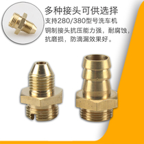 Car wash hose joint from the best taobao agent yoycart pressure washer car wash accessories 280 380 type water inlet water outlet water connection screw publicscrutiny Images
