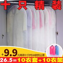 Пылезащитный мешок одежда крышка одежда пылезащитный чехол пальто пылезащитный мешок прозрачный плюс толстый весить одежду мешок костюм наборы одежды вещь крышка мешок