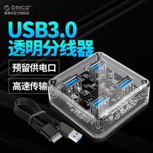 ORICO usb разбрызгиватель 3.0 один из четырех hub больше интерфейс конвертер ноутбук компьютер коллекция линия расширять устройство