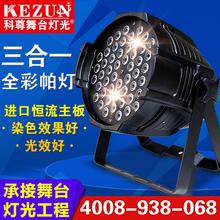 Этап освещение LED носовой платок свет 54 звезды 3W полноцветный носовой платок свет производительность освещение окрашивание свет луч свет PAR свет