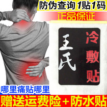 Wih a cold compress attached to the Royal old founder of the product neck Shoulder Waist and leg type cervical knee lumbar