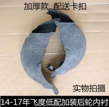 14-17 модель fit крыло подкладка honda соответствовать заднее колесо подкладка соответствовать хлопчатобумажная изоляция ремонт специальный подкладка