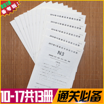 Japanese examination from the best taobao agent yoycart com