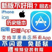 IOS предыдущая версия App программное обеспечение скачать iPhone история версия старый должен использование яблоко нет вспышки отступление