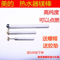 Midea Electric water heater general magnesium rod Anode Rod D f40l 50L 60L 80 litre discharge mouth magnesium rod