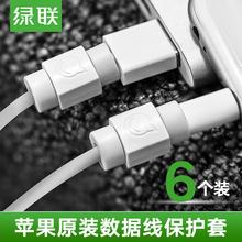 Зеленый присоединиться яблоко данных защитный кожух iPhone6/7plus общий зарядки мобильных телефонов линия противо сложить перерыв защита глава