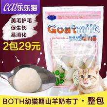 Кот нулю еда кот пудинг BOTH козел молоко пудинг молодой кот нулю еда кот мокрый зерна кот желе кот бак глава китти нулю еда